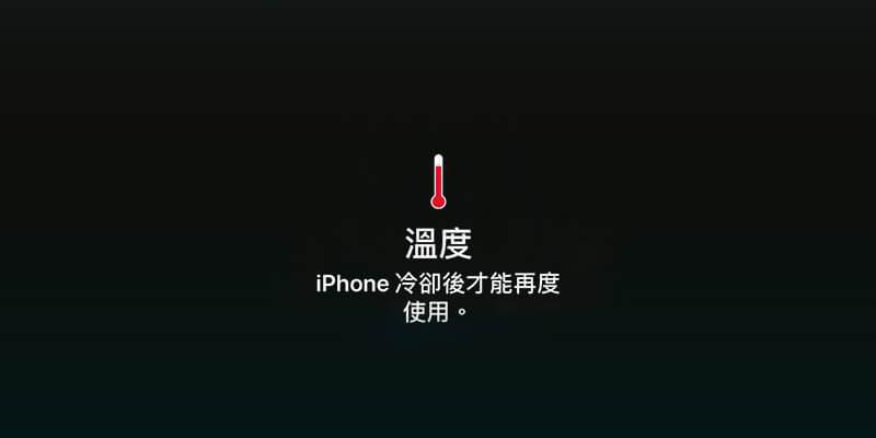 手機發燙怎麼降溫?教你快速找出原因和替手機降溫10 個技巧