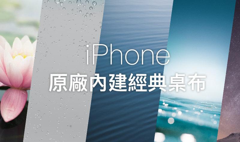 [桌布下載] iPhone原廠內建經典高畫質iOS桌布下載