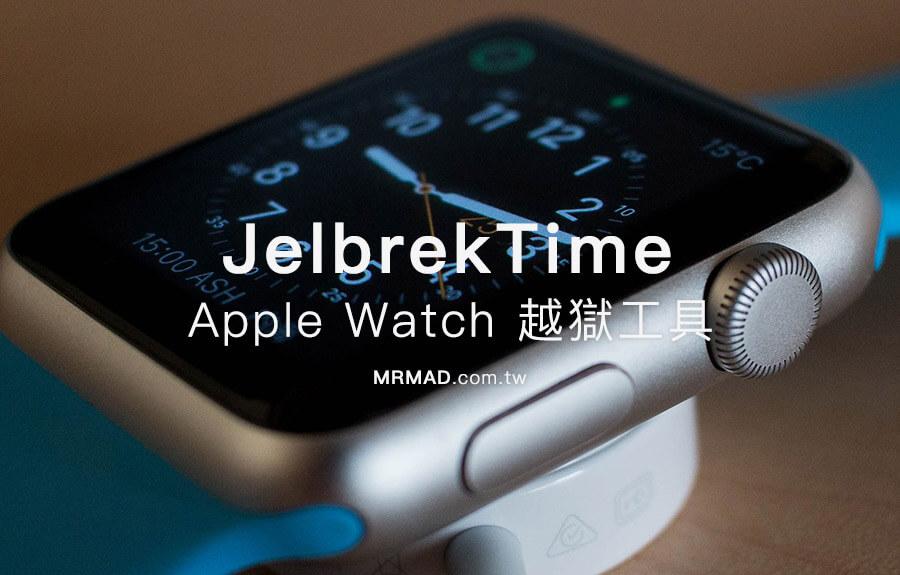 Apple Watch越獄工具 JelbrekTime 釋出,僅支援watchOS 4.0-4.1
