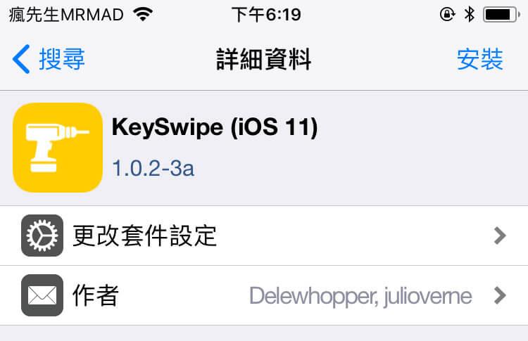 替iOS 11~iOS 12加入手勢切換輸入法!KeySwipe 讓你透過iPhone打字能變得
