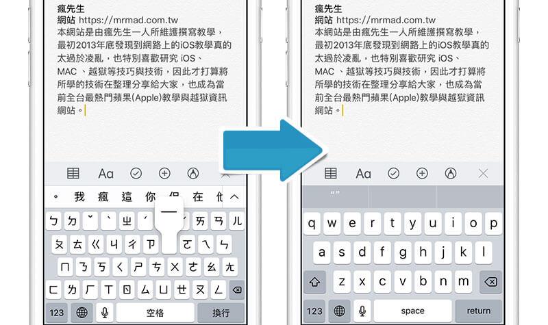替iOS 11加入手勢切換輸入法!KeySwip 讓你透過iPhone打字能變得更快更順