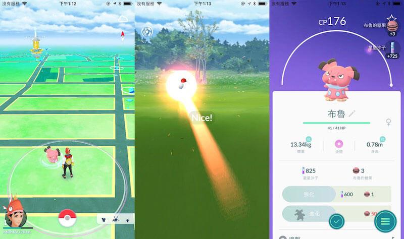 Libertas 防越獄偵測能完美解決Pokemon Go新版本防JB越獄偵測機制