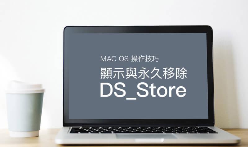 [教學]如何讓 Mac 顯示 .DS_Store 檔案和永久刪除 .DS_Store 技巧