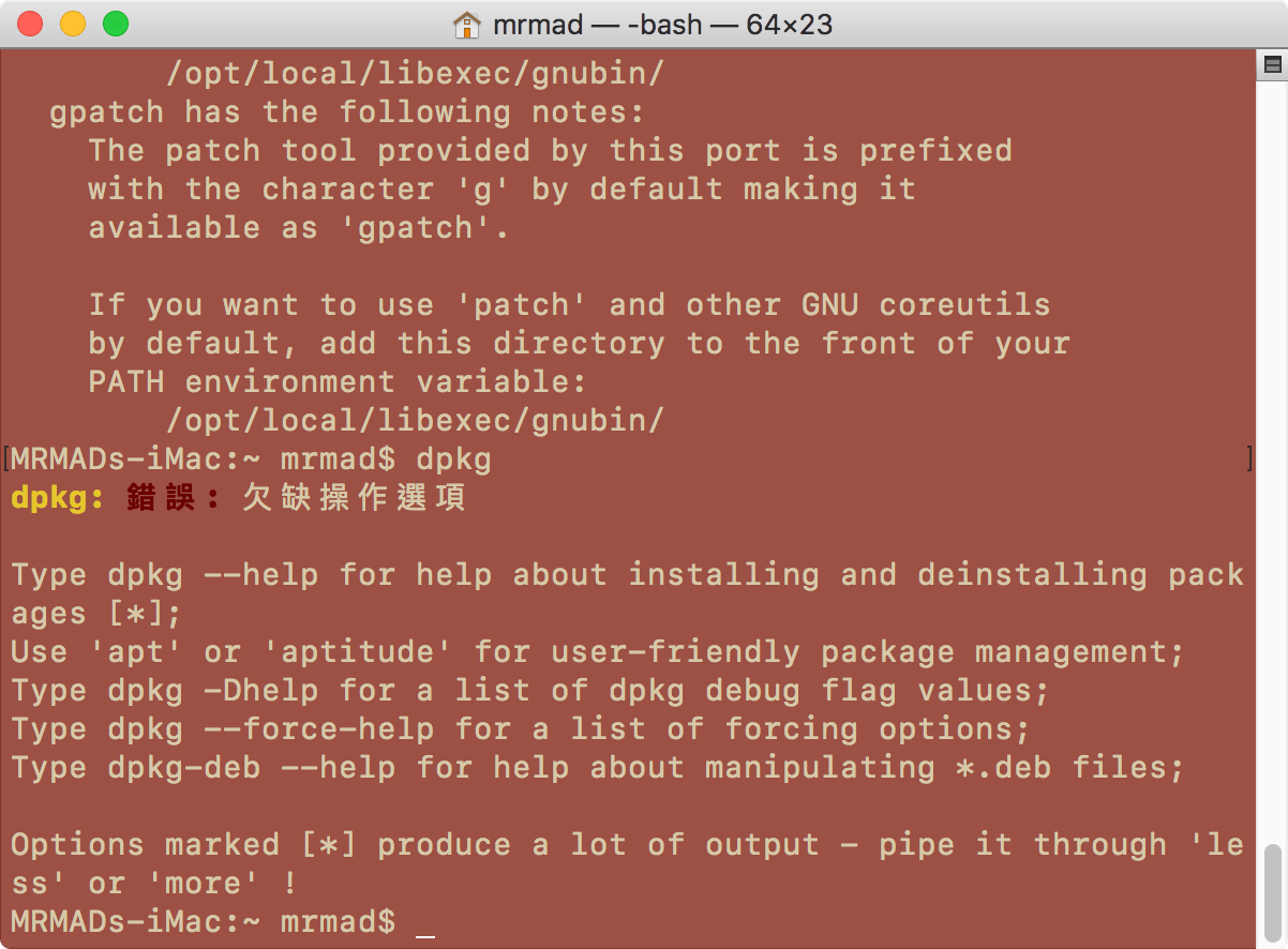 如何讓macOS也能擁有dpkg指令,實現DEB打包或解壓