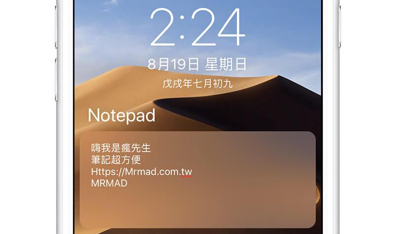 讓 iPhone 解鎖畫面也能擁有臨時備忘錄記事本功能 Notepad