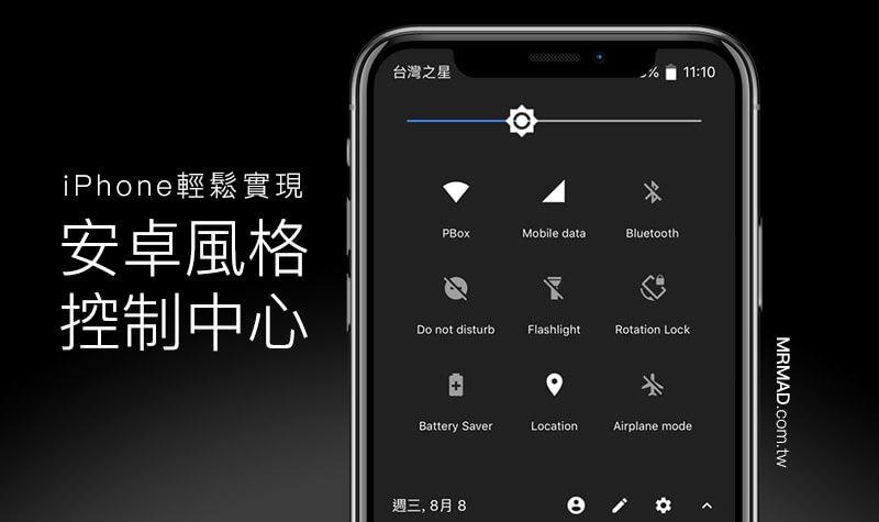 iPhone 也能輕鬆實現 Android 控制中心風格效果 Nougat