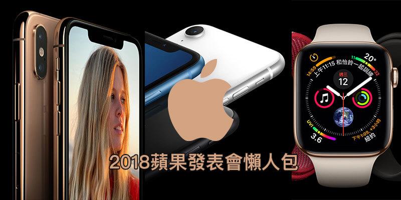 2018蘋果發表會重點懶人總整理:Phone Xs、Xs Max、iPhone XR及Apple Watch 4