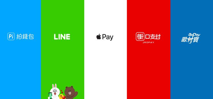 台灣行動支付大比拼:Line Pay、街口支付、Apple Pay