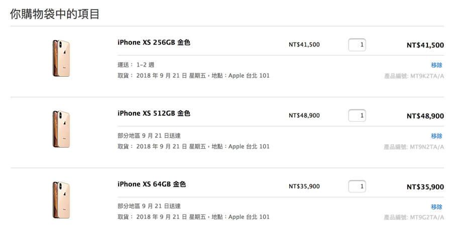 iPhone XS 前30分鐘預購情況金色