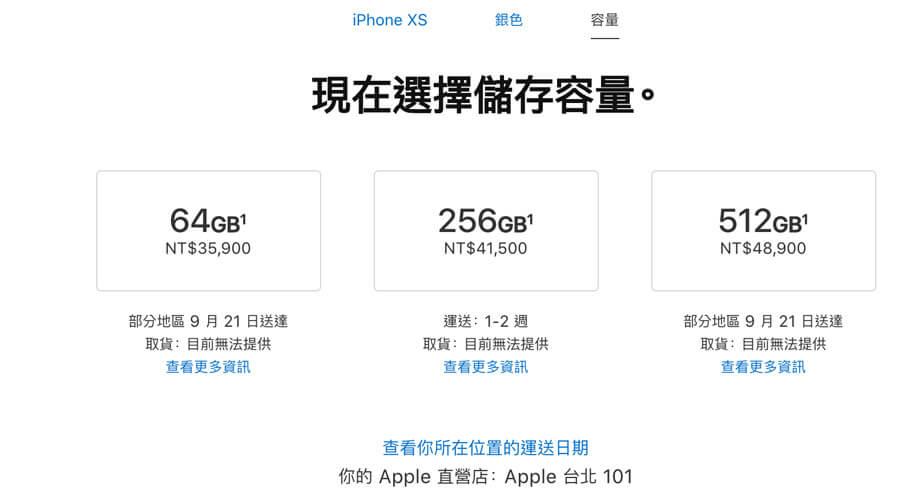 iPhone XS 前30分鐘預購情況銀色