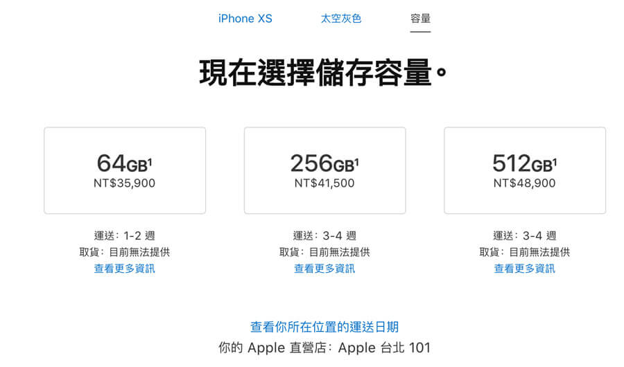 iPhone XS 前30分鐘預購情況太空灰色