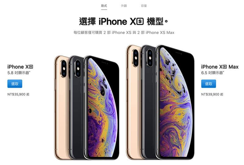 iPhone XS、iPhone XS Max官方預購顯示多數用戶最愛大容量和太空灰色
