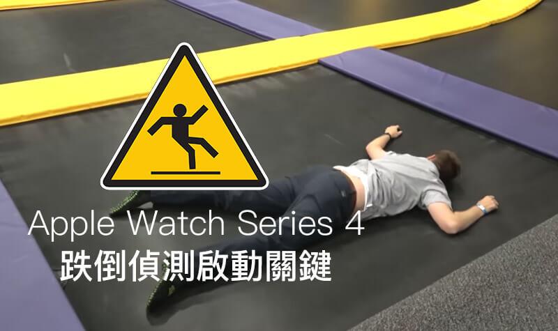 Apple Watch Series 4啟動「跌倒偵測」需要注意這些環節