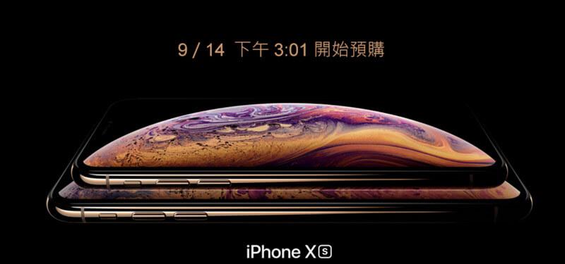 亞太電信 iPhone Xs / iPhone Xs Max 預購活動