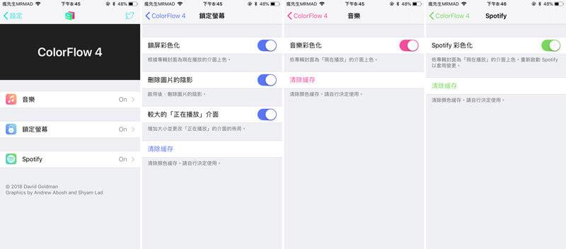 ColorFlow 4 替iOS 11~iOS 12音樂播放時背景風格會隨專輯自動改變
