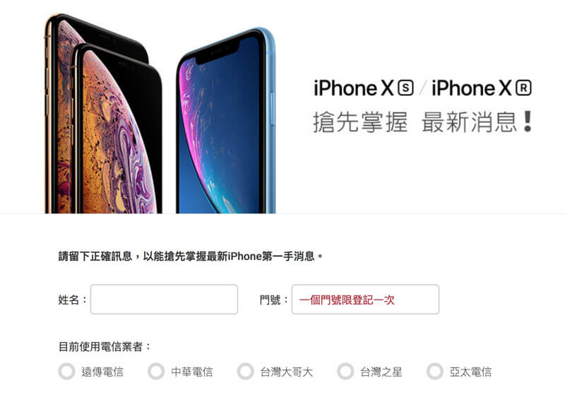 遠傳電信 iPhone XS/ iPhone XR 登記預購