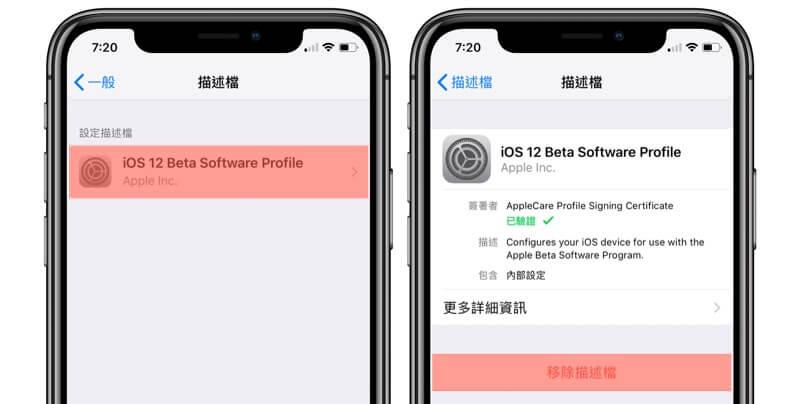 iOS 12 Beta版本升級正式版教學,快速升級/降級到iOS 12正式版本技巧