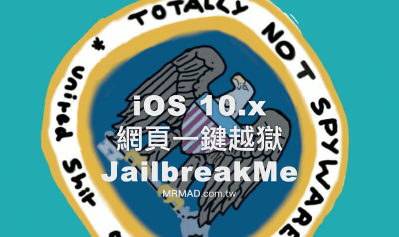 [越獄教學]iOS 10.x首款網頁越獄工具JailbreakMe釋出(支援64位元設備)
