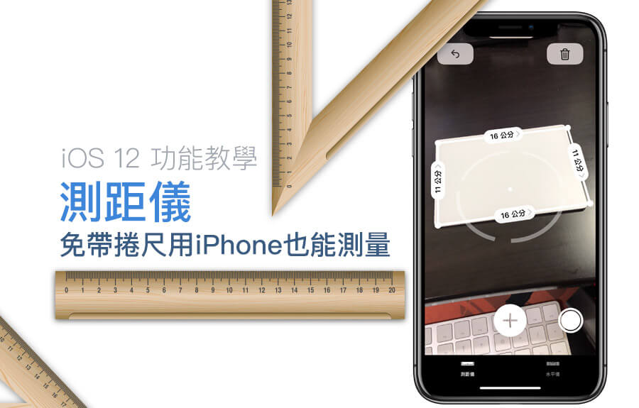 教你用iOS 12內建測距儀App:免帶捲尺就可以直接量測物體長寬高
