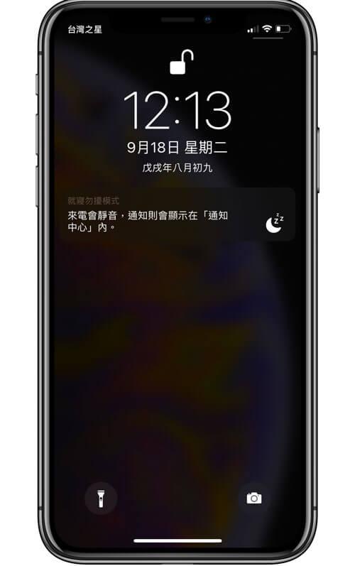 iOS 12正式版實用重點功能總整理,非常適合懶人學習了解