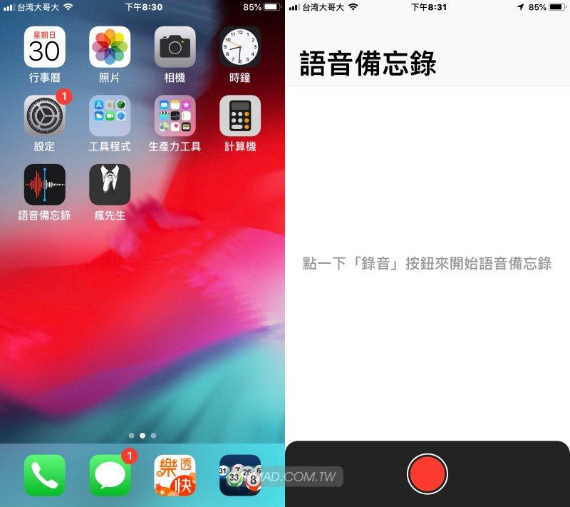 iOS 12語音備忘錄畫面