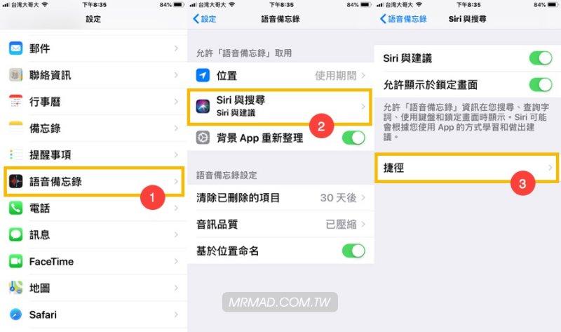 語音備忘錄:透過Siri捷徑快速啟動錄音
