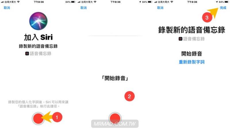 語音備忘錄:透過Siri捷徑快速啟動錄音2