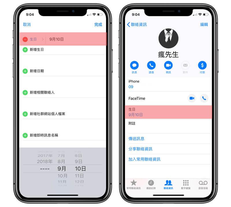 建立 iOS 內建生日或紀念日提醒技巧4