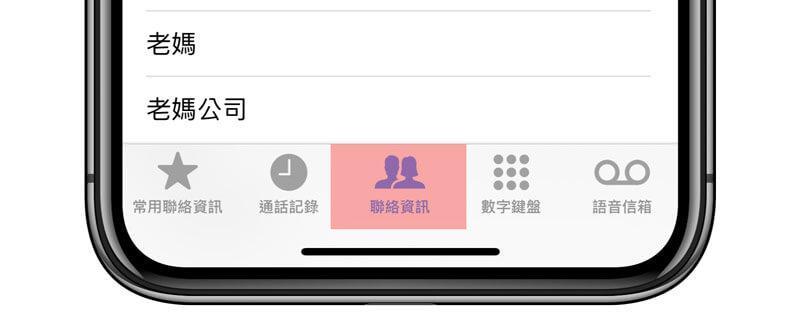 建立 iOS 內建生日或紀念日提醒技巧2