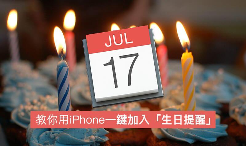 【iOS技巧】教你用iPhone一鍵加入生日提醒,防止忘記家人朋友生日