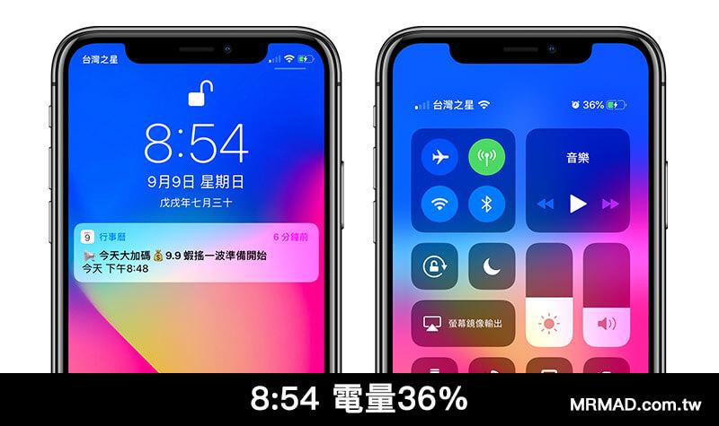 iPhone X快充實際測試2