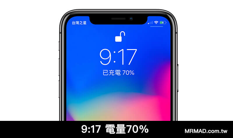 iPhone X快充實際測試4