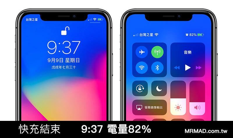 iPhone X快充實際測試5