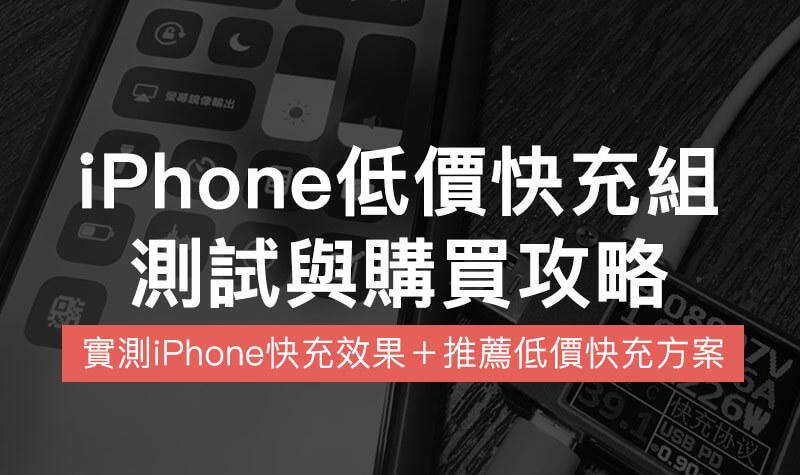 想買便宜iPhone快充?實測告訴你如何iPhone快充效率和值不值得購買
