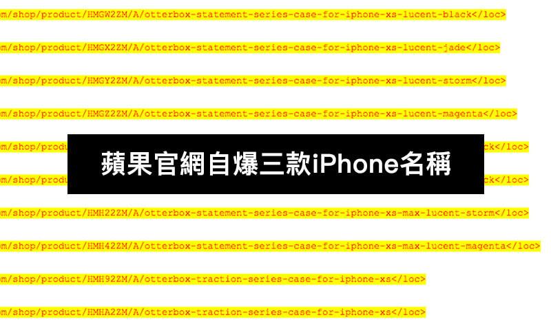 蘋果網站地圖曝光新款設備名稱叫iPhone Xs、iPhone Xs Max、iPhone Xr