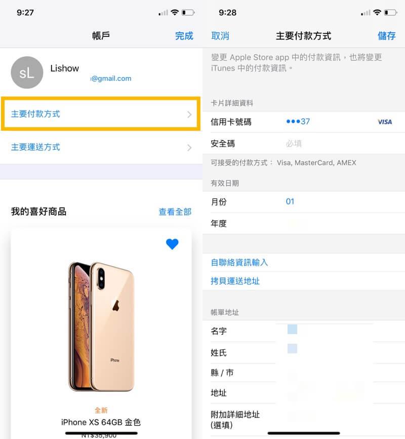 iPhone XS / XS Max 蘋果官方網站秒速「搶預購技巧」與注意事項