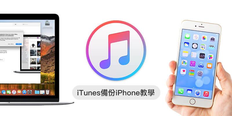【教學】如何使用iTunes備份資料和回復iPhone資料技巧,iOS用戶必學