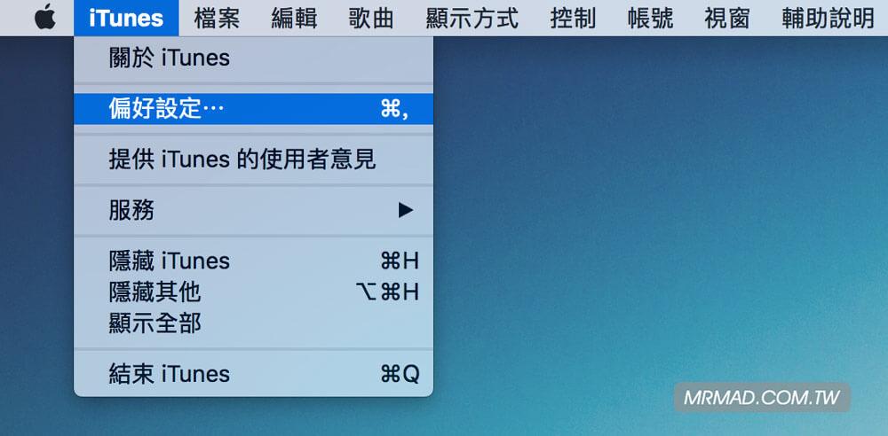 刪除舊的 iTunes備份檔案1