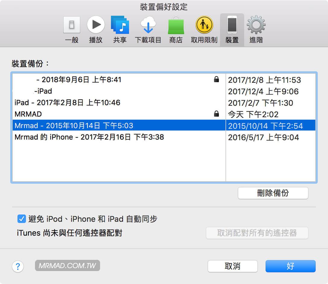 刪除舊的 iTunes備份檔案2