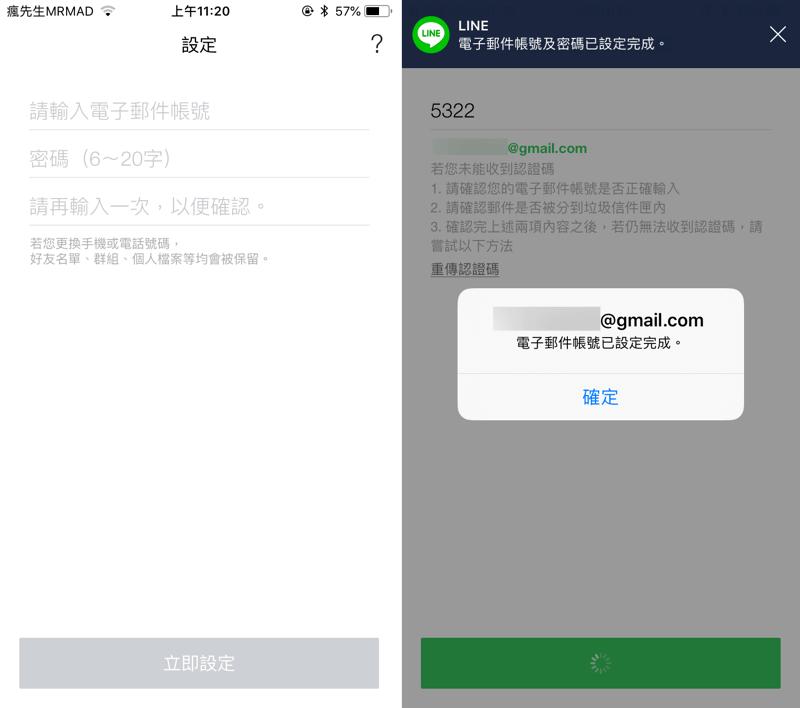 【LINE教學】免手機號碼!也能夠輕鬆註冊申請多組 LINE 帳號