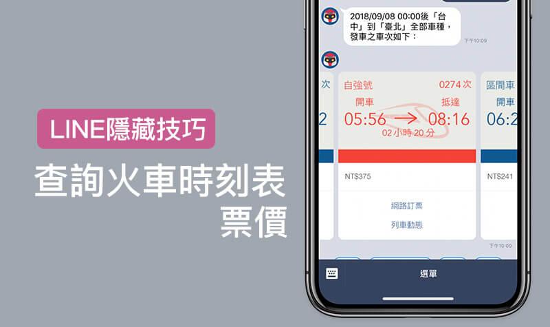 想查台鐵火車時刻表?教你透過LINE也能查詢火車時刻和票價
