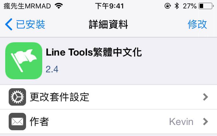 LINE Tools黑暗工具箱:讓LINE永遠不會出現已讀、解開LINE贈送貼圖等黑暗功能