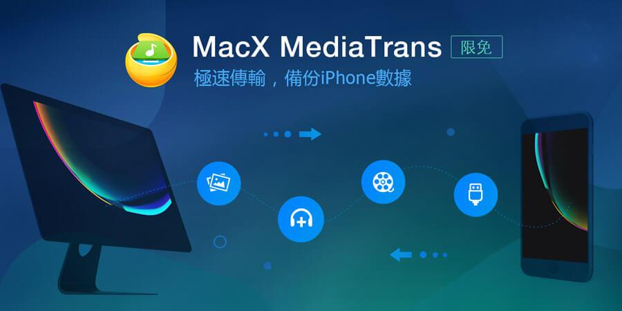MacX MediaTrans限免!輕鬆同步iOS資料,免用iTunes備份iPhone