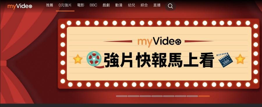透過「電腦」看myVideo免費0元電影教學2