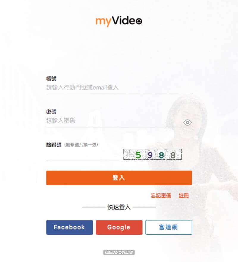 透過電腦看myVideo免費0元電影教學1