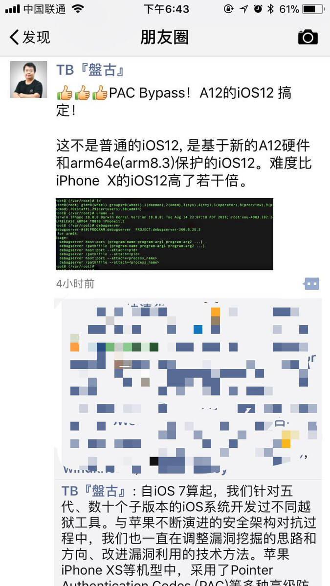 盤古團隊替iPhone XS越獄說明