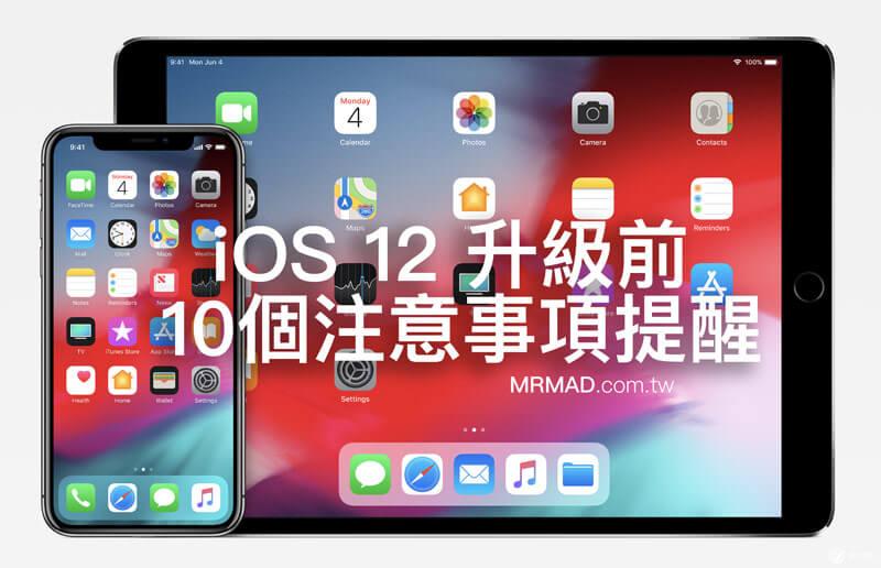 iOS 12正式版升級前,這「10項注意事項」一定要了解