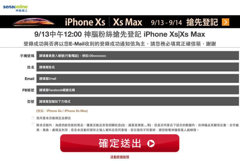 中華電信 iPhone Xs/Xs Max 登記預購