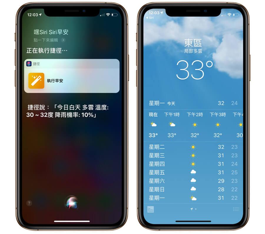 【教學】iOS 12「Siri捷徑」搭配自動化流程上手運用與完整介紹教學