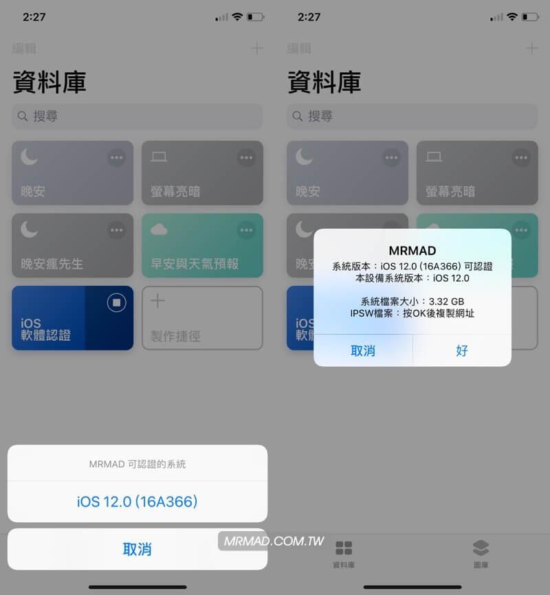 Siri捷徑腳本:一鍵馬上檢查設備iOS認證狀態是否有開啟或關閉